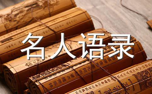 最懂中国人的还是鲁迅 鲁迅的名言预言了现在的中国