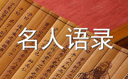 古文经典名句 古人的十大经典名句