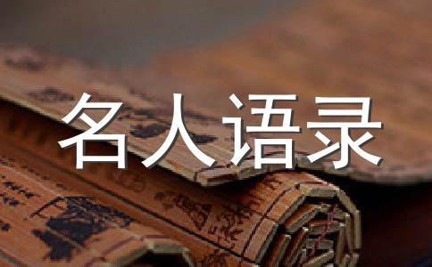纷舞妖姬经典语录,小说《弹痕》励志名言
