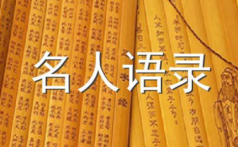 毛泽东经典励志格言语录