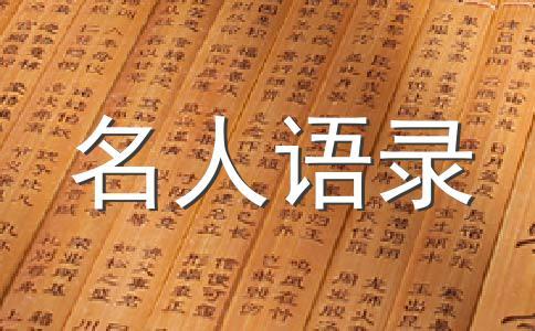 林清玄经典语录