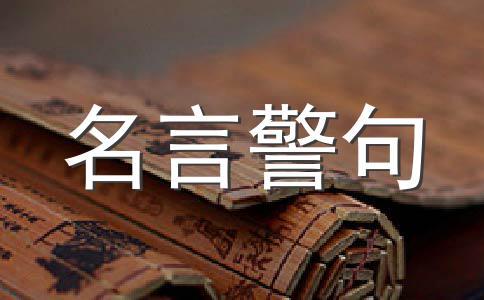 古代经典名言警句-桃李不言,下自成蹊