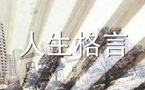 ★人生格言精选★