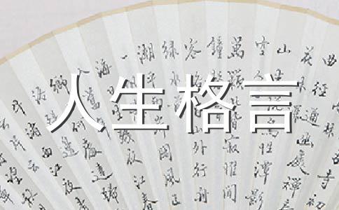 古代励志格言精选20条